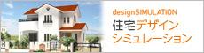 住宅デザインシミュレーション